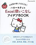 ハローキティのExcel使いこなしアイデアBOOK (Gakken Computer Mook)