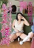 夫の傍でしか私を弄ばない息子の歪んだ性癖 古川祥子 [DVD]