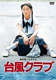 台風クラブ (HDリマスター版) [DVD