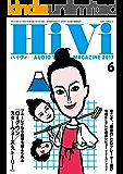 HiVi (ハイヴィ) 2017年 6月号 [雑誌]