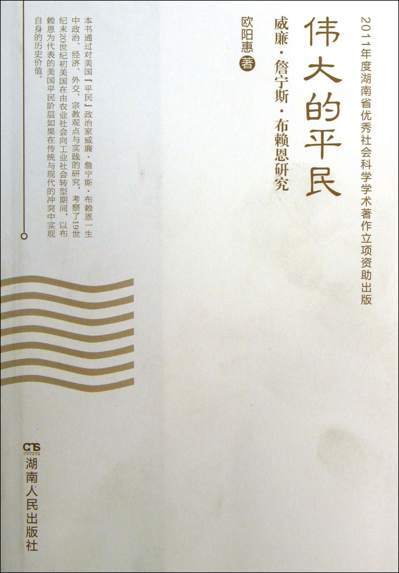 Read Online Great Common Citizen (Chinese Edition) ebook