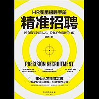 精准招聘(管理者、人力资源部、优秀面试官的技能培养及提升攻略。先人一步做到人岗匹配、人尽其用。有方法、有工具、有范例、有分析,版本更完善、技能更全面,实用性更强。)