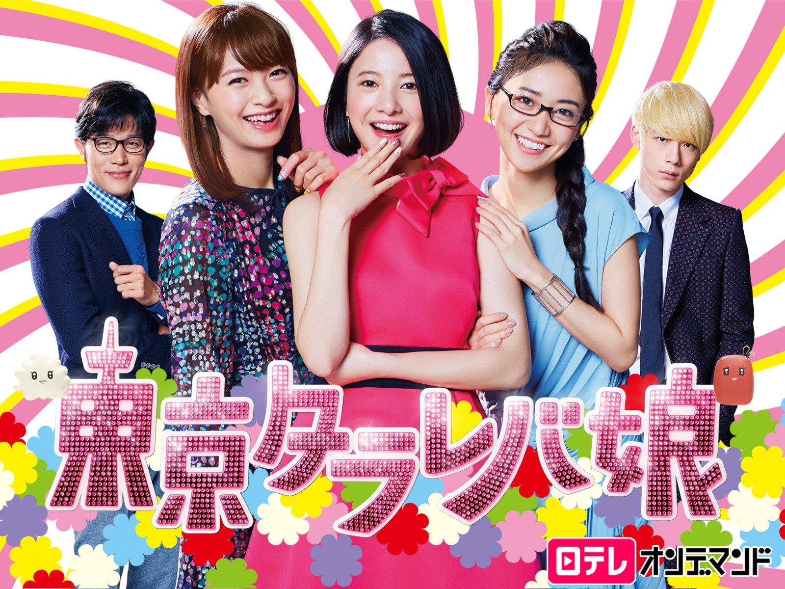 2020 娘 動画 タラレバ 東京