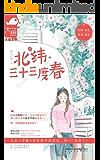 北纬三十三度春(学霸小哥哥转学迎初恋,啧——真香!)