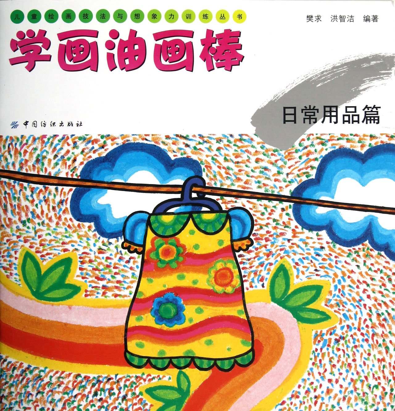 Read Online How to Paint with Oil Pastels(Daily Wares)/Training on Childrens Painting Technique and Imagination Series (Chinese Edition) pdf