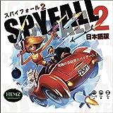 スパイフォール2 日本語版