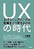 UXの時代 ― IoTとシェアリングは産業をどう変えるのか