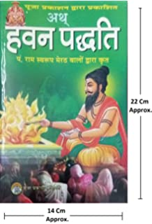 Flanentes havan paddhati in hindi pdf documents similar to havan vidhi documents similar to vivah paddhati sanskrit hindi havan paddhati with hindi tika anon book depicts the procedure to do fandeluxe Images