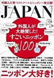 JAPAN 外国人が大絶賛した! すごいニッポン100 (TJMOOK)