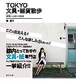 TOKYO文具・雑貨散歩 旅鞄いっぱいの東京