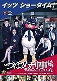 つばめ刑事 1巻 [DVD]