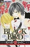 BLACK BIRD (1) (Betsucomiフラワーコミックス)