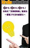 かかる! かわる! わかる! 吉田式「実用催眠術」勉強法: 催眠三年目の感想文