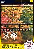 『大人絶景旅』京都