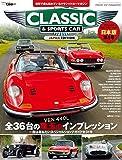 クラシック&スポーツカー vol.1 (インプレスムック)