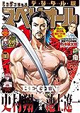 ビッグコミックスペリオール 2020年1号(2019年12月13日発売) [雑誌]