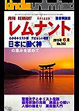 聖書解説誌 月刊レムナント 2015年6月号 日本に働く神の恵みを求めて: わかるキリスト教 すばらしい福音