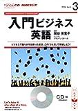 NHK CD ラジオ 入門ビジネス英語 2014年3月号