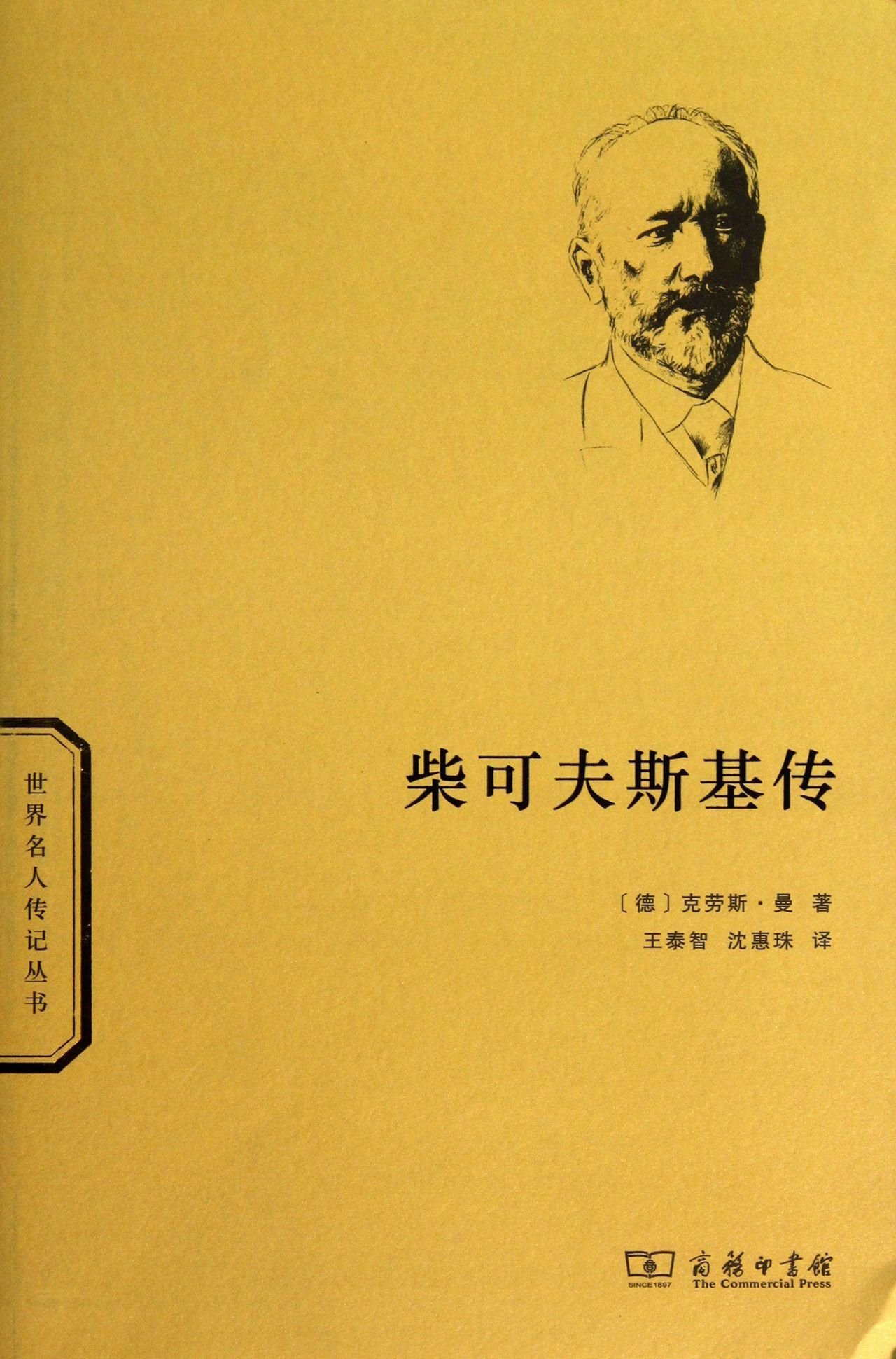 World Celebrity Biography Series: Tchaikovsky Biography 9787100094832 Claudia Mann supplier(Chinese Edition) ebook