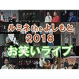 ルミネtheよしもと 2018 お笑いライブ