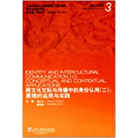 跨文化交际传播中的身份认同2:原理的运用与实践