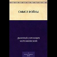 Смысл войны (Russian Edition)