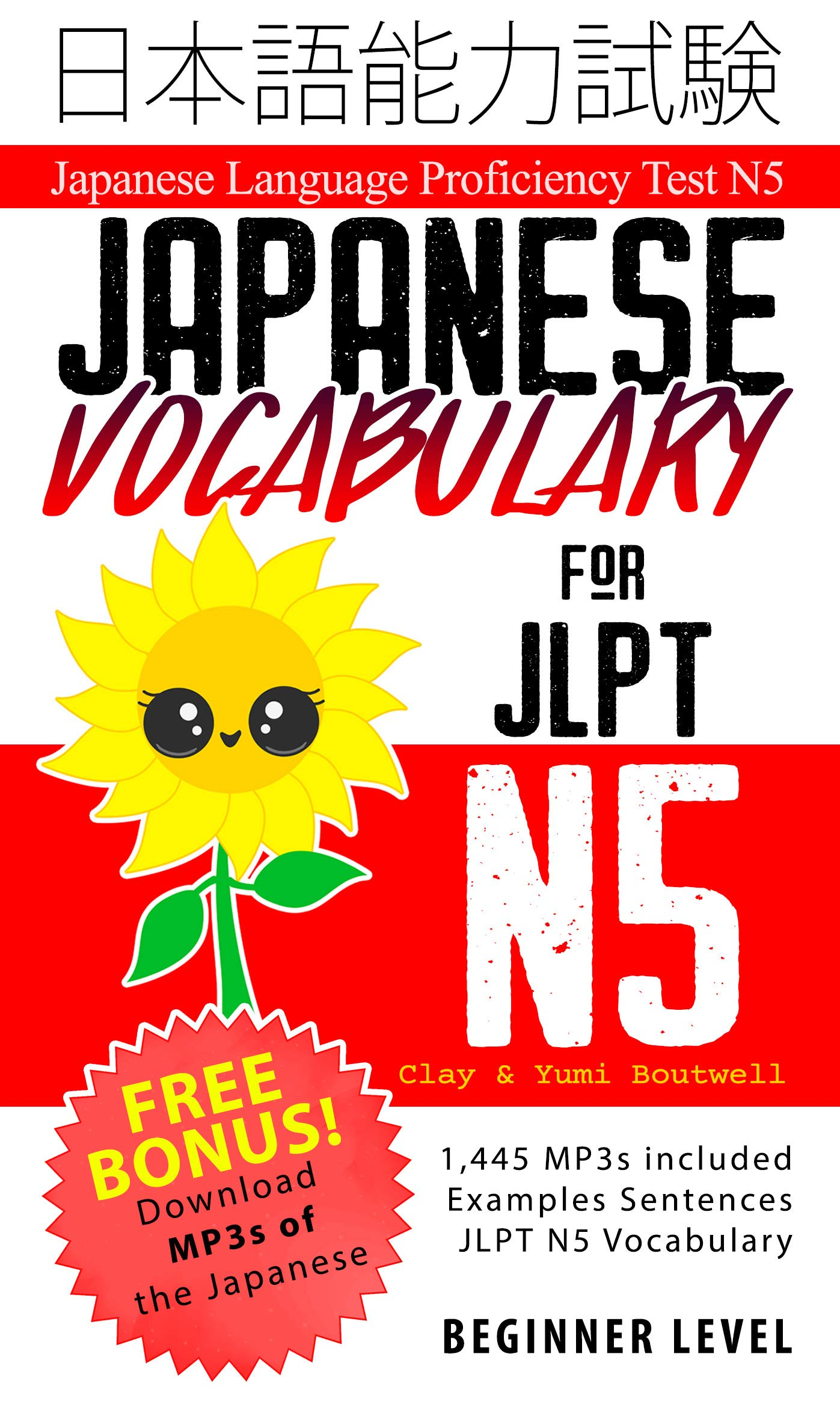 Japanese Vocabulary For JLPT N5  Master The Japanese Language Proficiency Test N5  English Edition