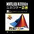 MATLAB R2016a完全自学一本通(升级版)
