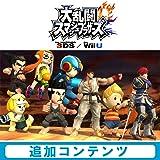 大乱闘スマッシュブラザーズ for Wii U 追加コンテンツ 第2弾まとめパック(Wii U & 3DS) [オンラインコード]