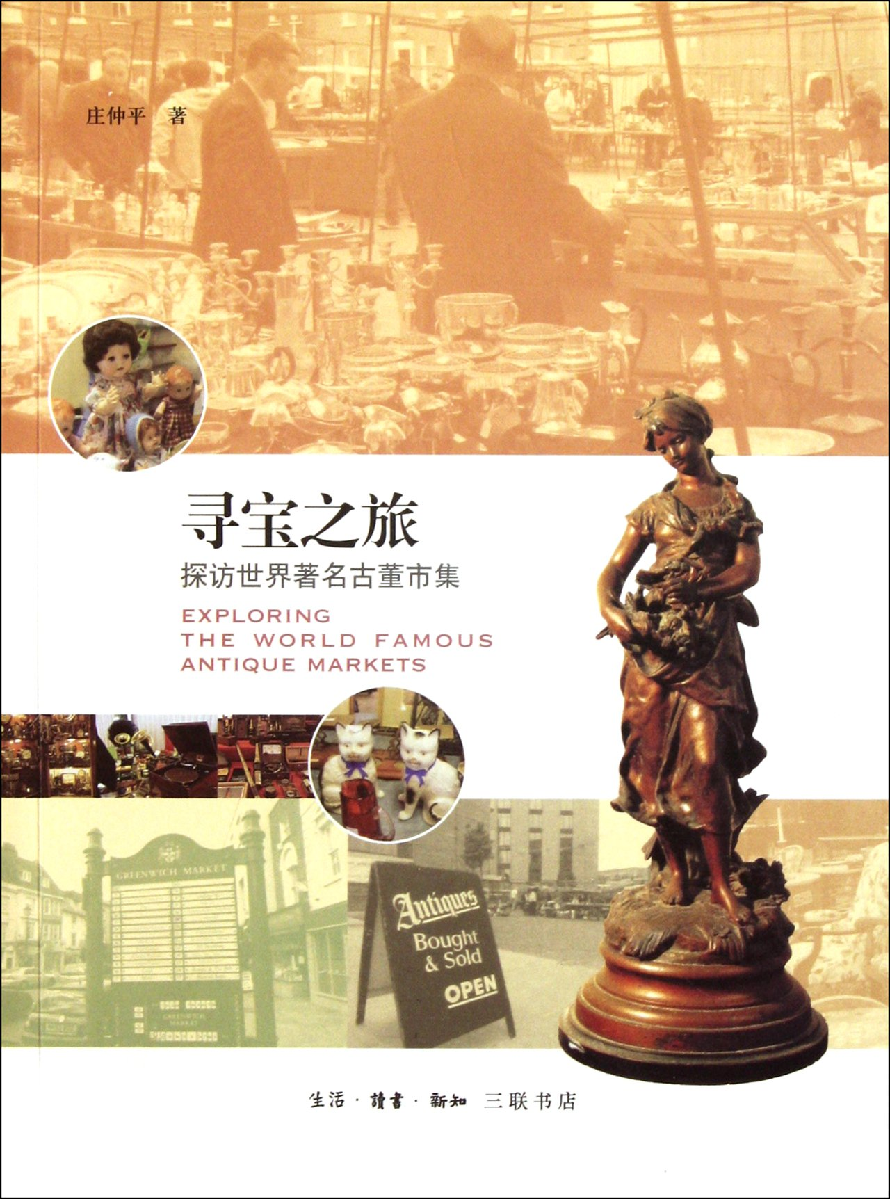 Download A Trip of Treasure Hunter-Visit World Famous Antique Market (Chinese Edition) pdf epub
