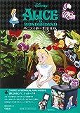 Disney ALICE in WONDERLAND バニティポーチ BOOK (バラエティ)