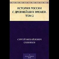 История России с древнейших времен. Том 2 (Russian Edition)