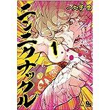 ニンニクナックル 1 (リュウコミックス)