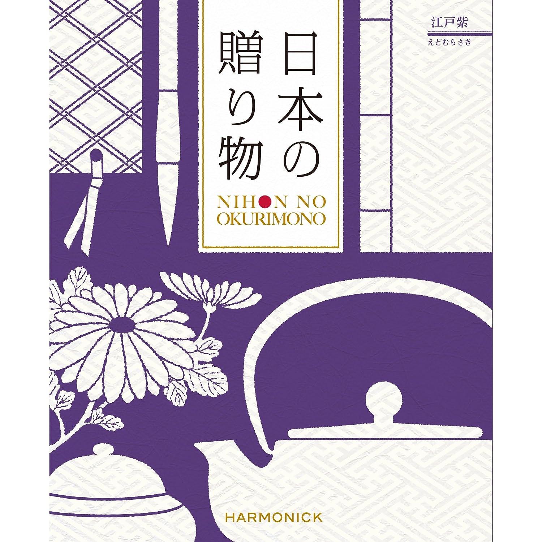 ハーモニック カタログギフト 日本の贈り物 江戸紫 (えどむらさき) 包装紙:バースセレブレーション B079T956R2  07 10,000円コース