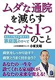ムダな通院を減らすたった1つのこと――あなたの悩みを解決する家庭医のすべて (BYAKUYA BIZ BOOKS)