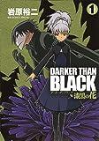 DARKER THAN BLACK ~漆黒の花~ 1 (ヤングガンガンコミックス)