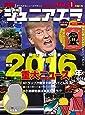ジュニアエラ 2017年 01 月号 [雑誌]