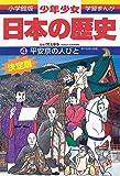 日本の歴史 平安京の人びと: 平安時代前期 (小学館版学習まんが―少年少女日本の歴史)