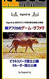 南アフリカのゲーム・サファリ/ピラネスバーグ国立公園&クルーガー国立公園: legend ej が誘うサバンナ草原の野生動物との遭遇