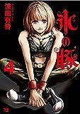 氷の豚(4)(ヤングチャンピオン・コミックス〉