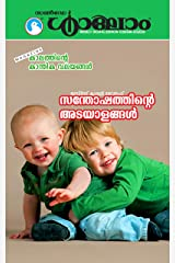 Sunday Shalom: DIGITAL EDITION V20IS48 - 032020 (Malayalam Edition) Kindle Edition