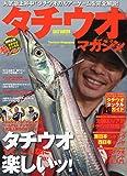 タチウオマガジン (CHIKYU-MARU MOOK SALT WATER)