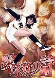 野球狂の詩 HDリマスター版 [DVD]