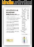 ステップファミリーのおとなのためのきほんブックレット (SAJ出版部)