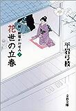 新・御宿かわせみ3 花世の立春 (文春文庫)