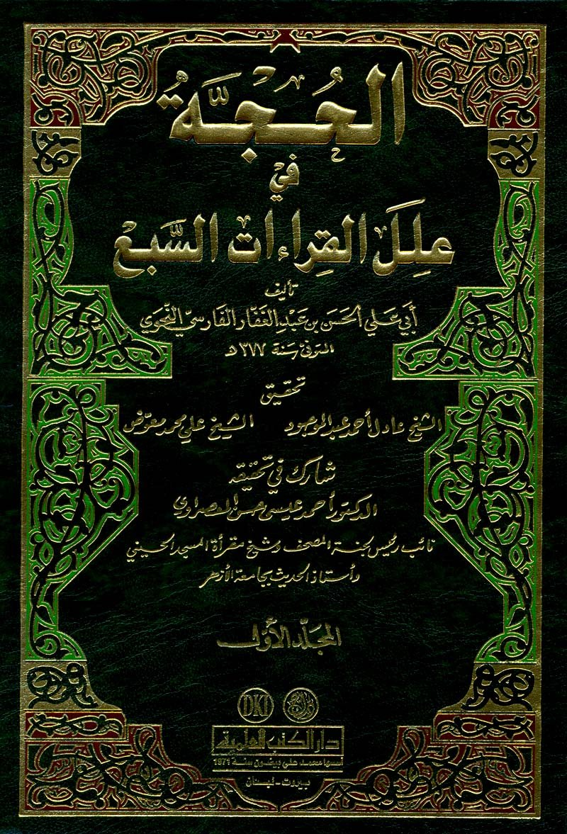 Download الحجة في علل القراءات السبع 1/4 تحقيق جديد alhajah fy 'all alqra'at alsb'a 1/4 thaqyq jdyd pdf epub