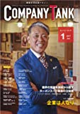 躍進企業応援マガジン COMPANYTANK(カンパニータンク) 2017年1月号
