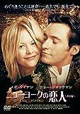 ニューヨークの恋人 期間限定スペシャルプライス [DVD]