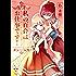 私の百合はお仕事です!: 6【カラーイラスト特典付】 (百合姫コミックス)