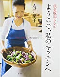 ようこそ、私のキッチンへ 決定版253レシピ (決定版レシピ)
